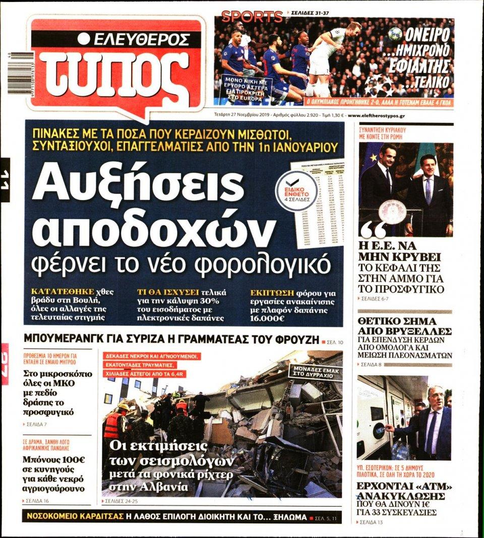 Πρωτοσέλιδο Εφημερίδας - ΕΛΕΥΘΕΡΟΣ ΤΥΠΟΣ - 2019-11-27