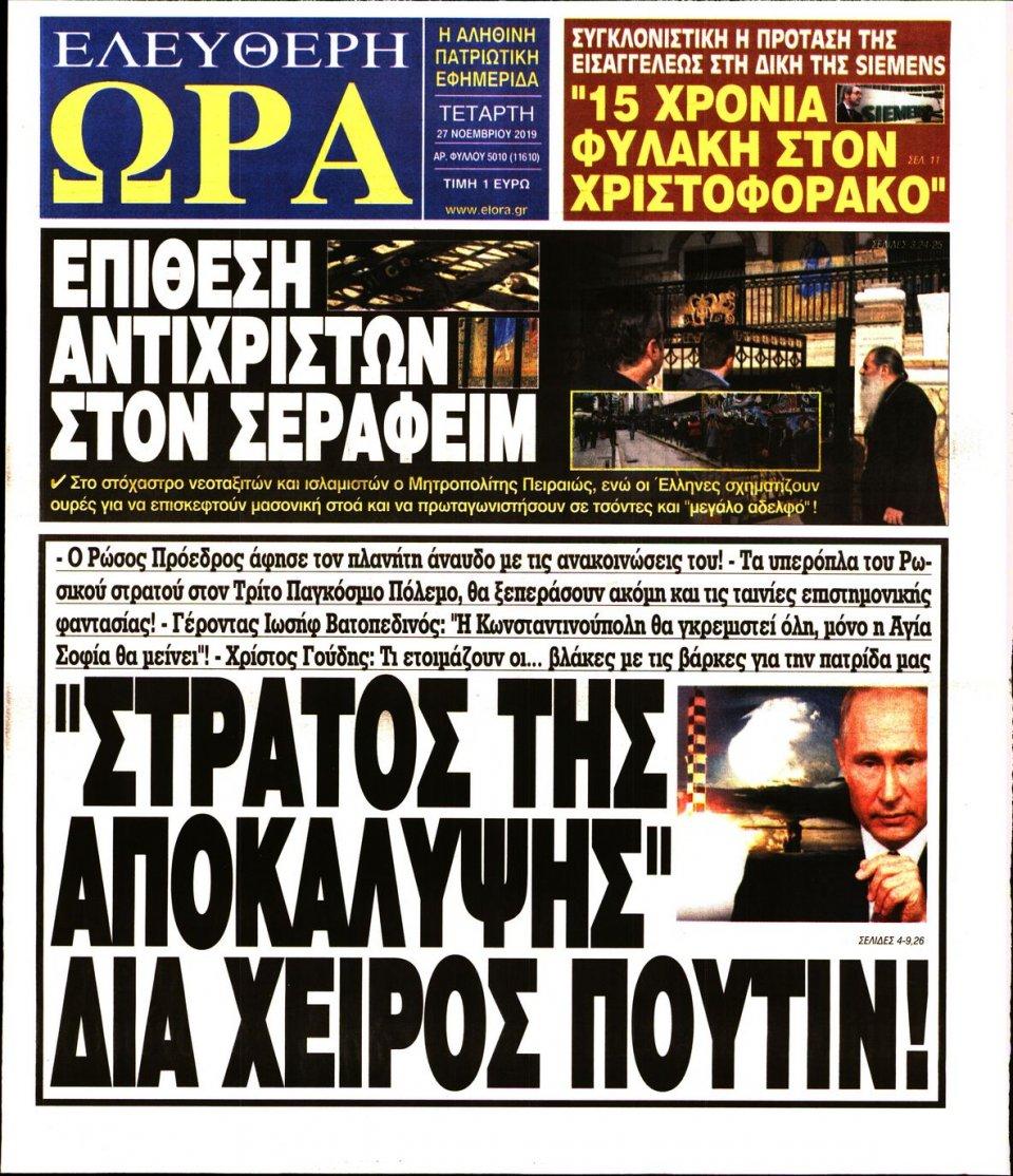 Πρωτοσέλιδο Εφημερίδας - ΕΛΕΥΘΕΡΗ ΩΡΑ - 2019-11-27
