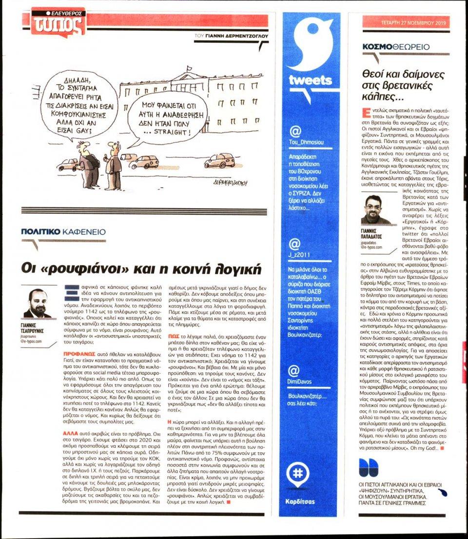 Οπισθόφυλλο Εφημερίδας - ΕΛΕΥΘΕΡΟΣ ΤΥΠΟΣ - 2019-11-27