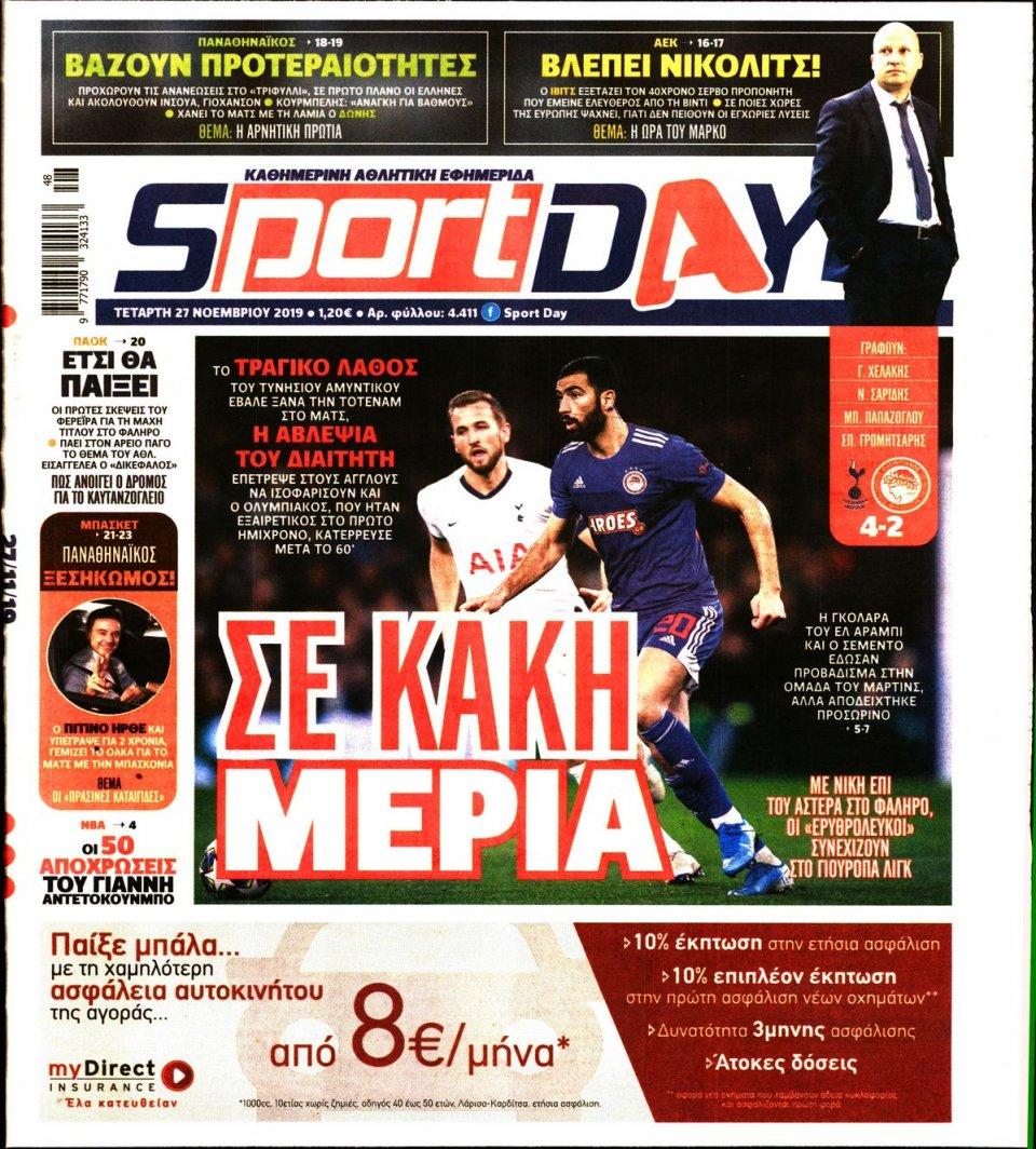 Πρωτοσέλιδο Εφημερίδας - SPORTDAY - 2019-11-27