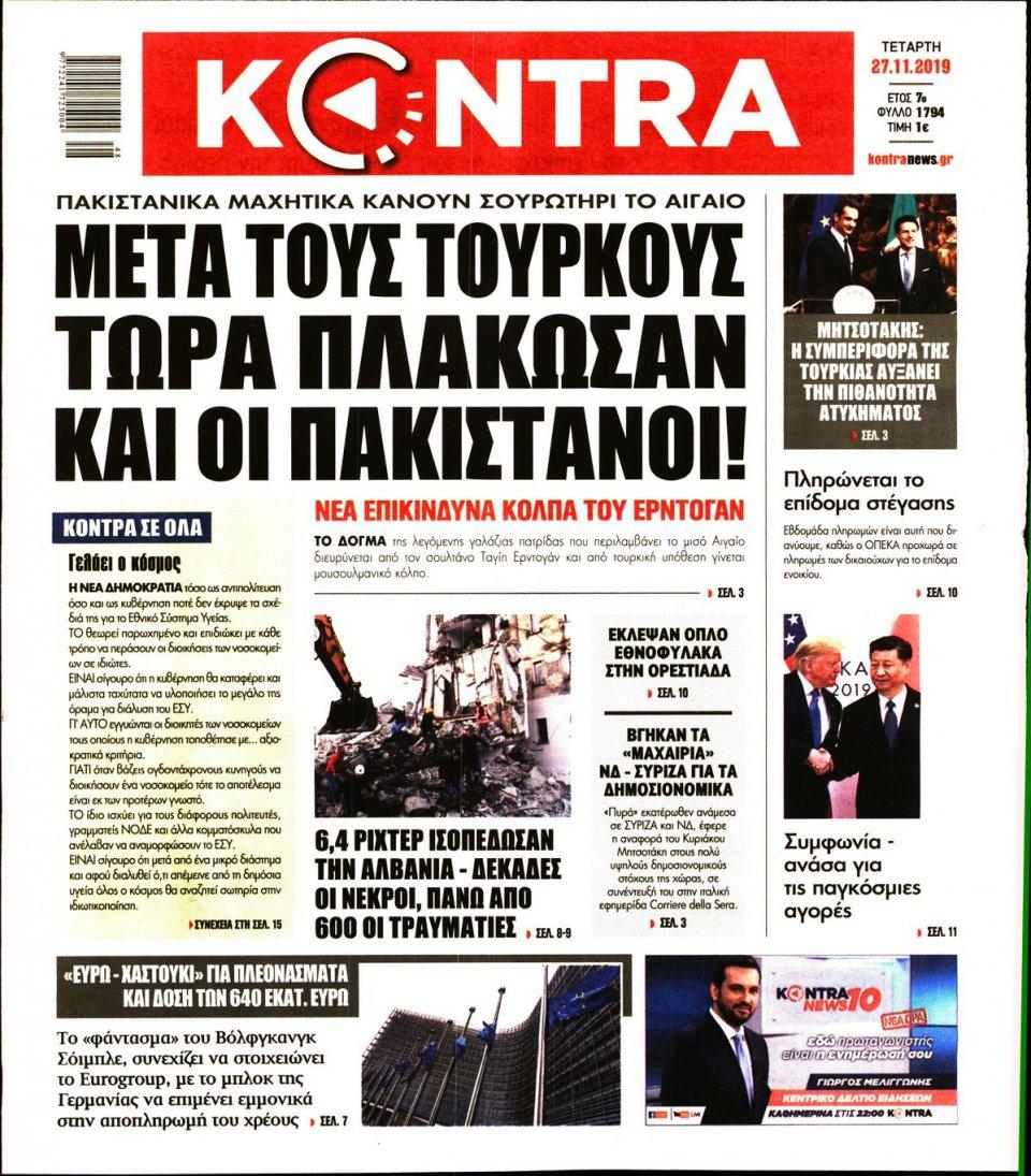 Πρωτοσέλιδο Εφημερίδας - KONTRA NEWS - 2019-11-27