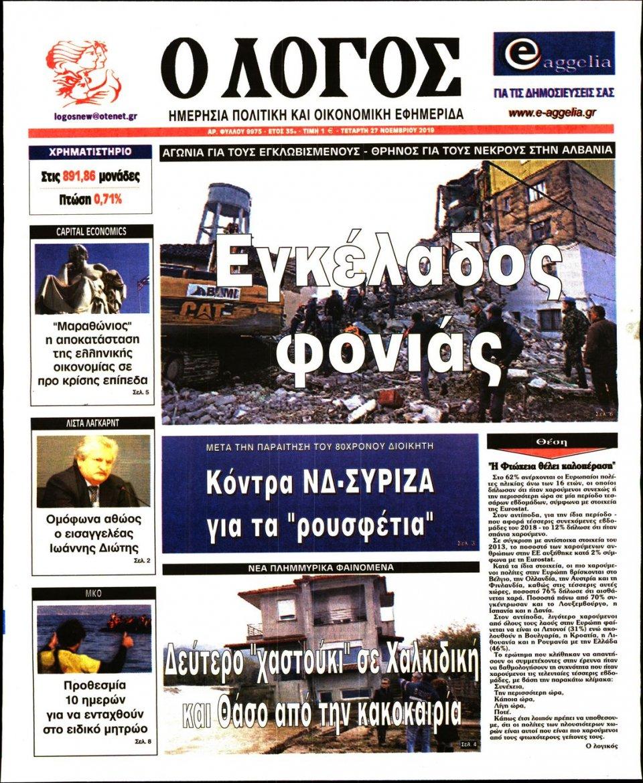 Πρωτοσέλιδο Εφημερίδας - Ο ΛΟΓΟΣ - 2019-11-27