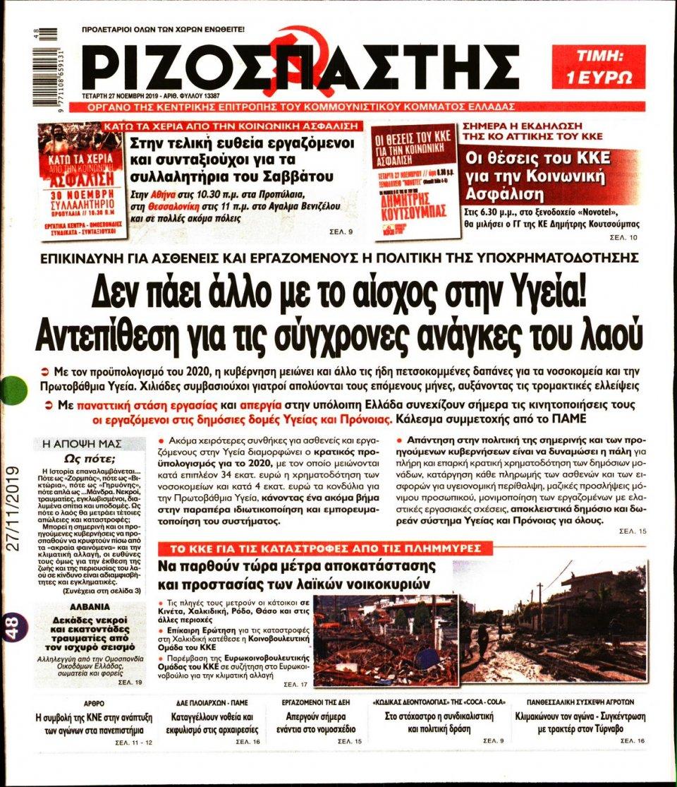 Πρωτοσέλιδο Εφημερίδας - ΡΙΖΟΣΠΑΣΤΗΣ - 2019-11-27