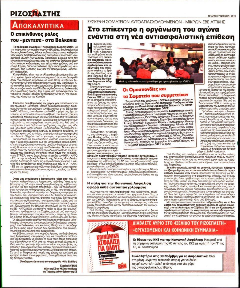 Οπισθόφυλλο Εφημερίδας - ΡΙΖΟΣΠΑΣΤΗΣ - 2019-11-27