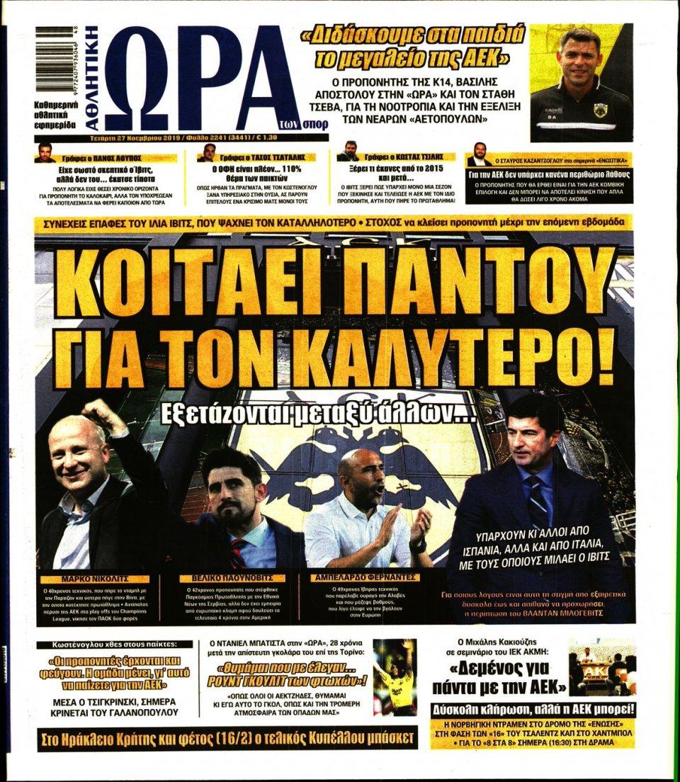 Πρωτοσέλιδο Εφημερίδας - ΩΡΑ ΤΩΝ ΣΠΟΡ - 2019-11-27