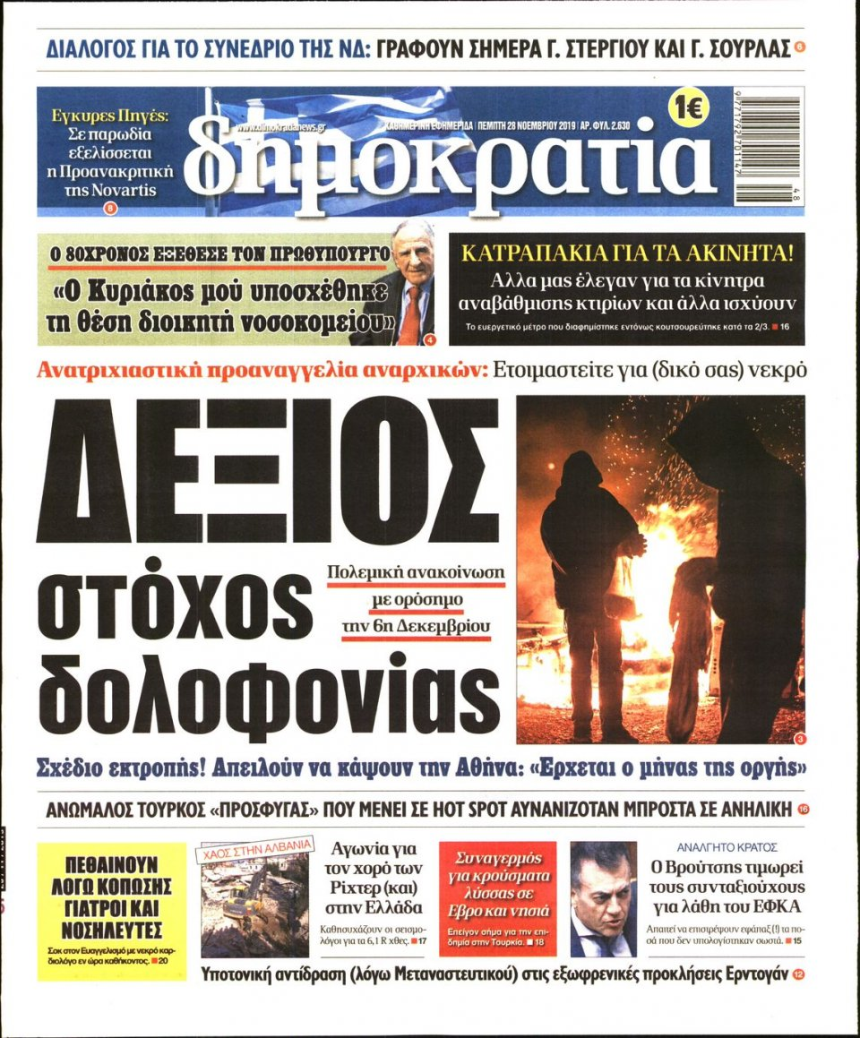 Πρωτοσέλιδο Εφημερίδας - ΔΗΜΟΚΡΑΤΙΑ - 2019-11-28