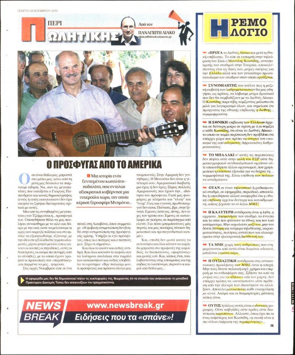 Οπισθόφυλλο Εφημερίδας - ΔΗΜΟΚΡΑΤΙΑ - 2019-11-28