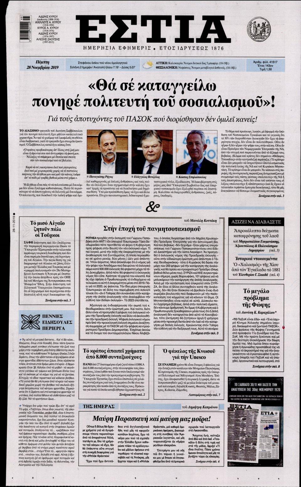 Πρωτοσέλιδο Εφημερίδας - ΕΣΤΙΑ - 2019-11-28