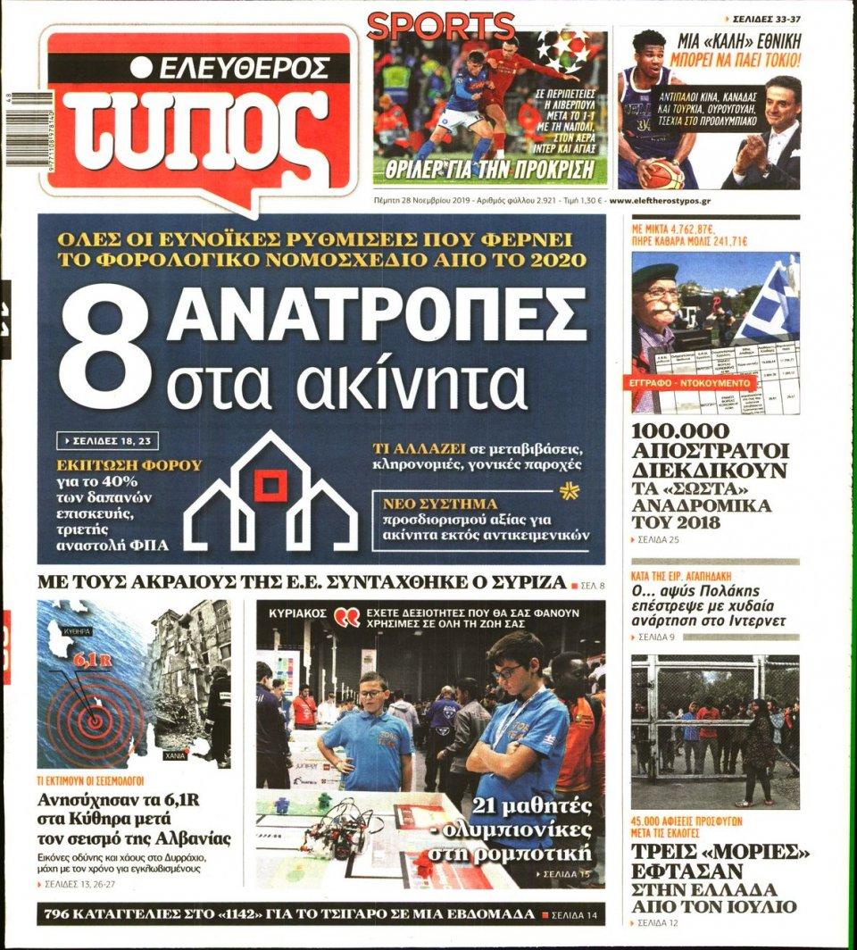 Πρωτοσέλιδο Εφημερίδας - ΕΛΕΥΘΕΡΟΣ ΤΥΠΟΣ - 2019-11-28
