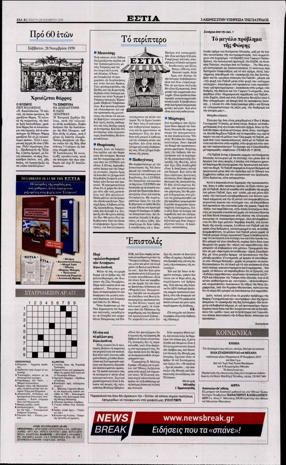 Οπισθόφυλλο Εφημερίδας - ΕΣΤΙΑ - 2019-11-28