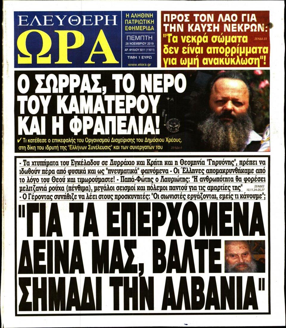 Πρωτοσέλιδο Εφημερίδας - ΕΛΕΥΘΕΡΗ ΩΡΑ - 2019-11-28