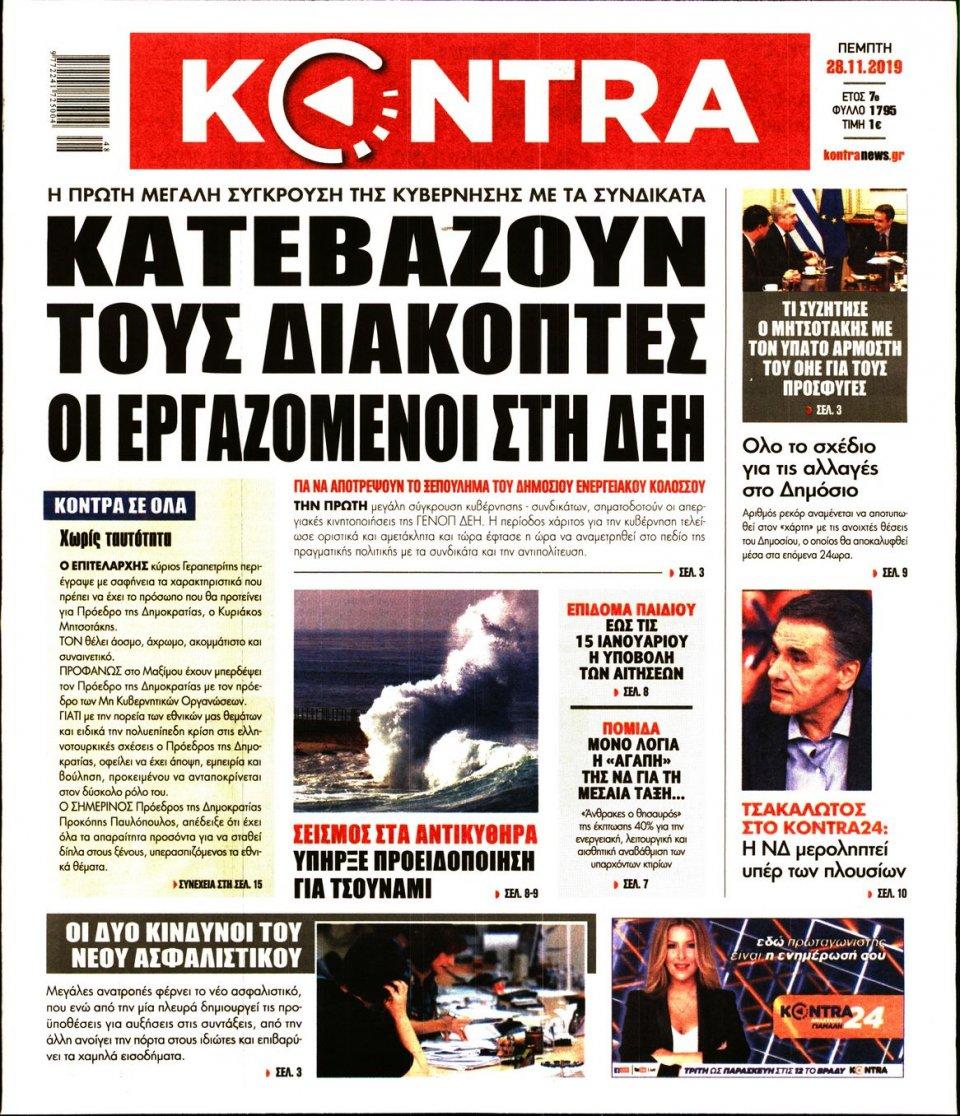 Πρωτοσέλιδο Εφημερίδας - KONTRA NEWS - 2019-11-28