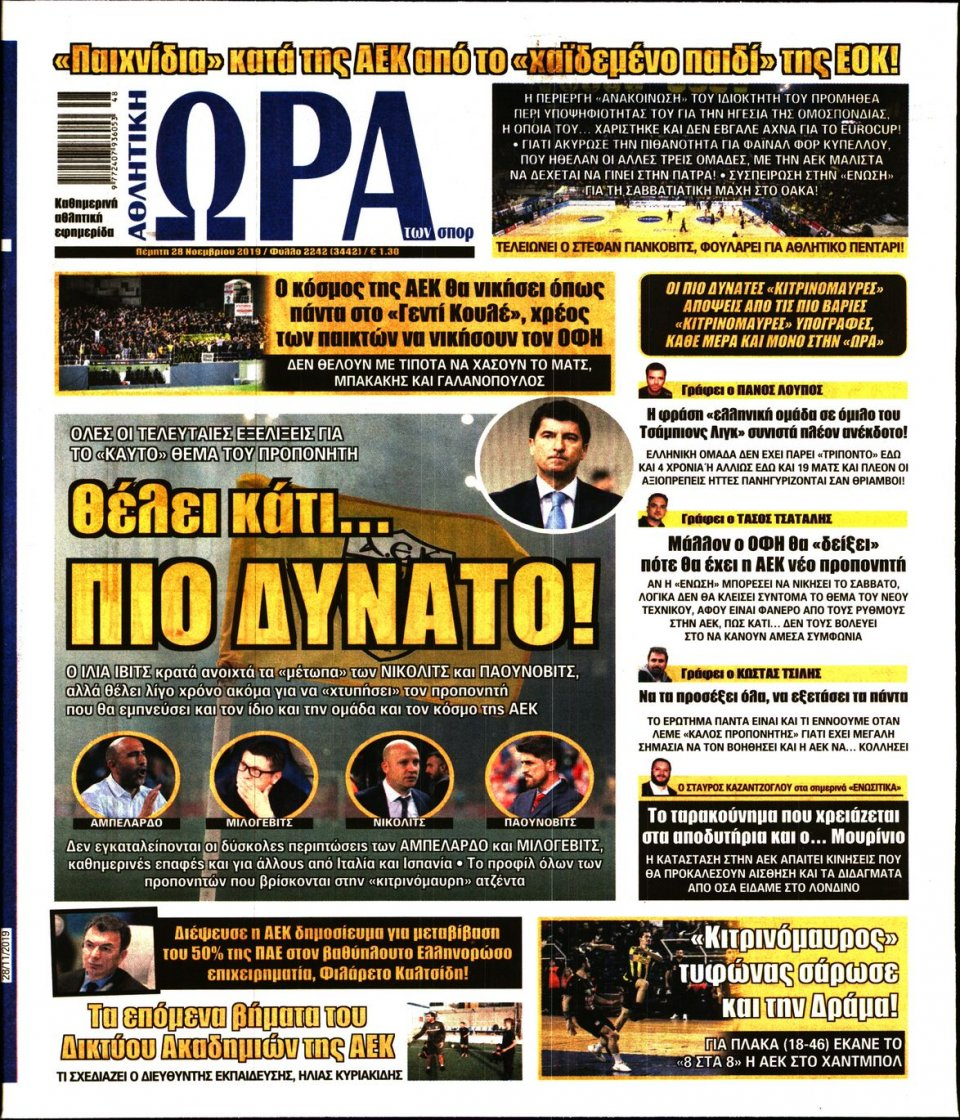 Πρωτοσέλιδο Εφημερίδας - ΩΡΑ ΤΩΝ ΣΠΟΡ - 2019-11-28