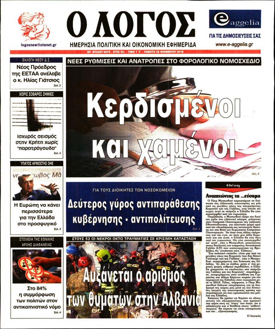 Πρωτοσέλιδο Εφημερίδας - Ο ΛΟΓΟΣ - 2019-11-28