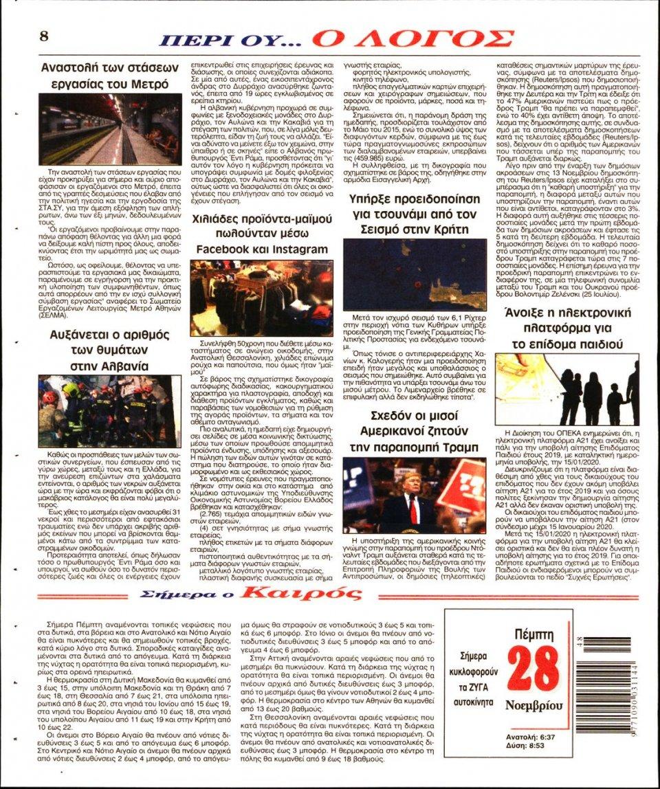 Οπισθόφυλλο Εφημερίδας - Ο ΛΟΓΟΣ - 2019-11-28