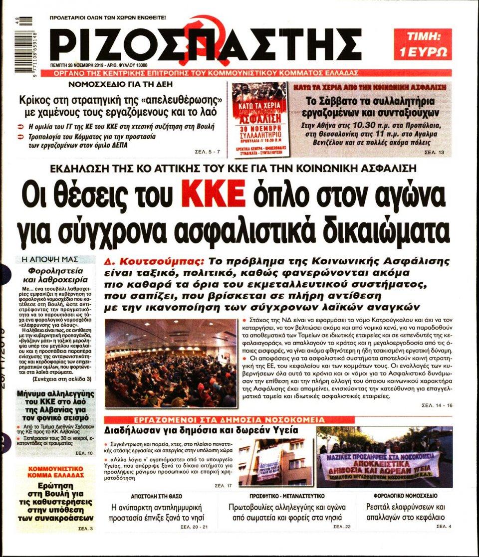 Πρωτοσέλιδο Εφημερίδας - ΡΙΖΟΣΠΑΣΤΗΣ - 2019-11-28