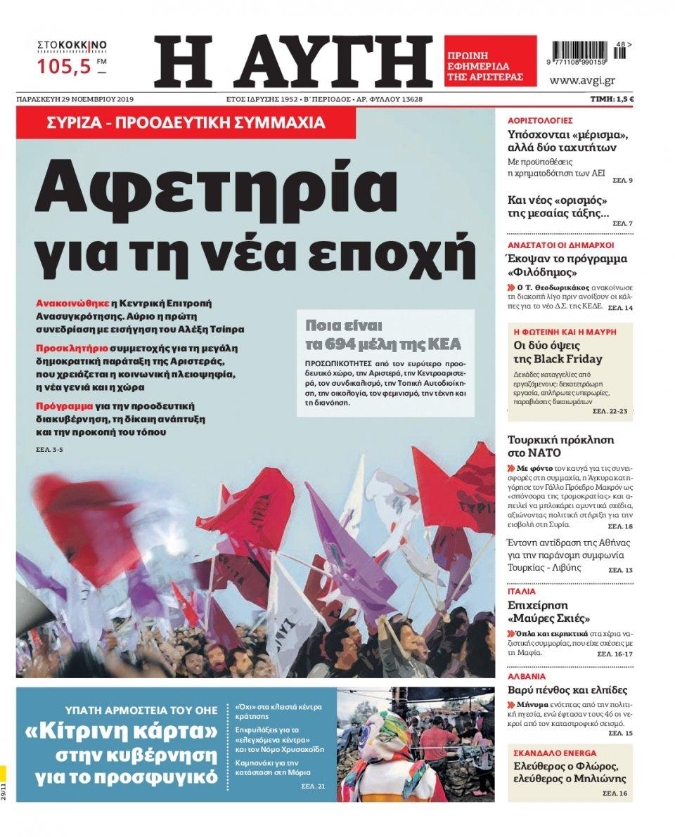 Πρωτοσέλιδο Εφημερίδας - ΑΥΓΗ - 2019-11-29