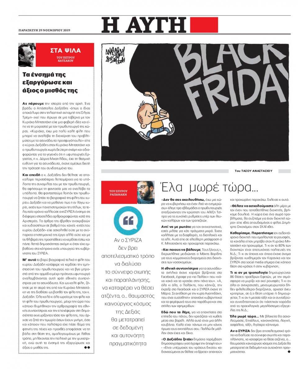 Οπισθόφυλλο Εφημερίδας - ΑΥΓΗ - 2019-11-29
