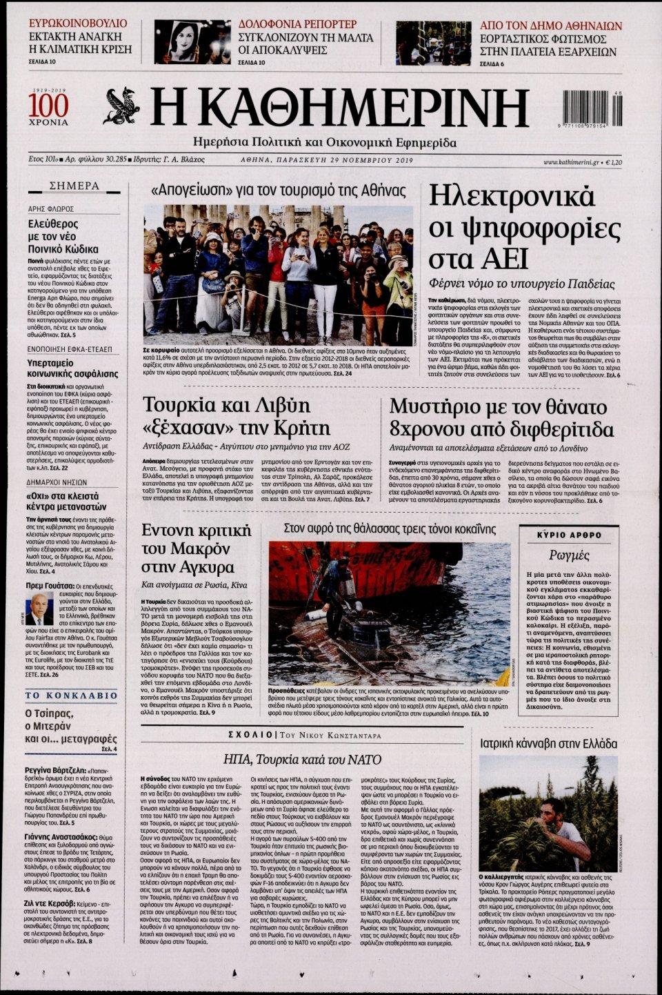 Πρωτοσέλιδο Εφημερίδας - ΚΑΘΗΜΕΡΙΝΗ - 2019-11-29