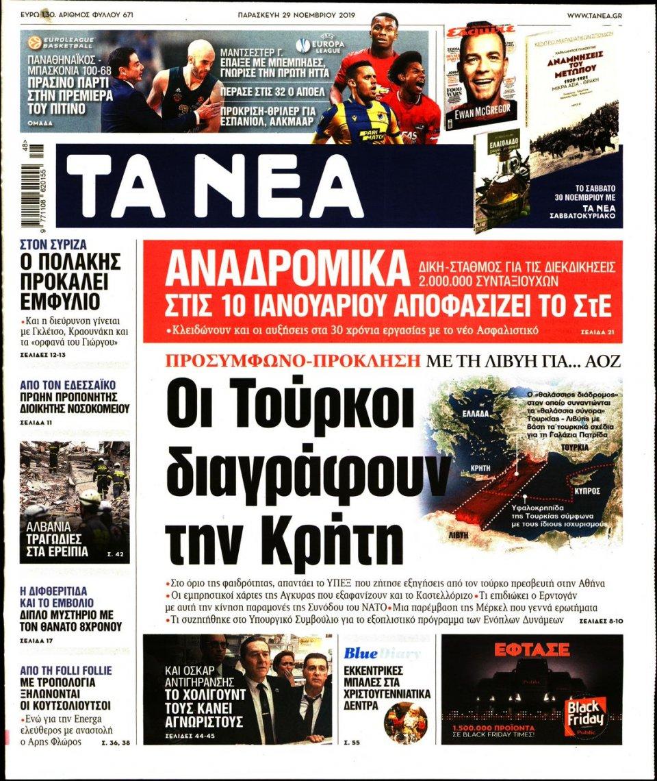 Πρωτοσέλιδο Εφημερίδας - ΤΑ ΝΕΑ - 2019-11-29