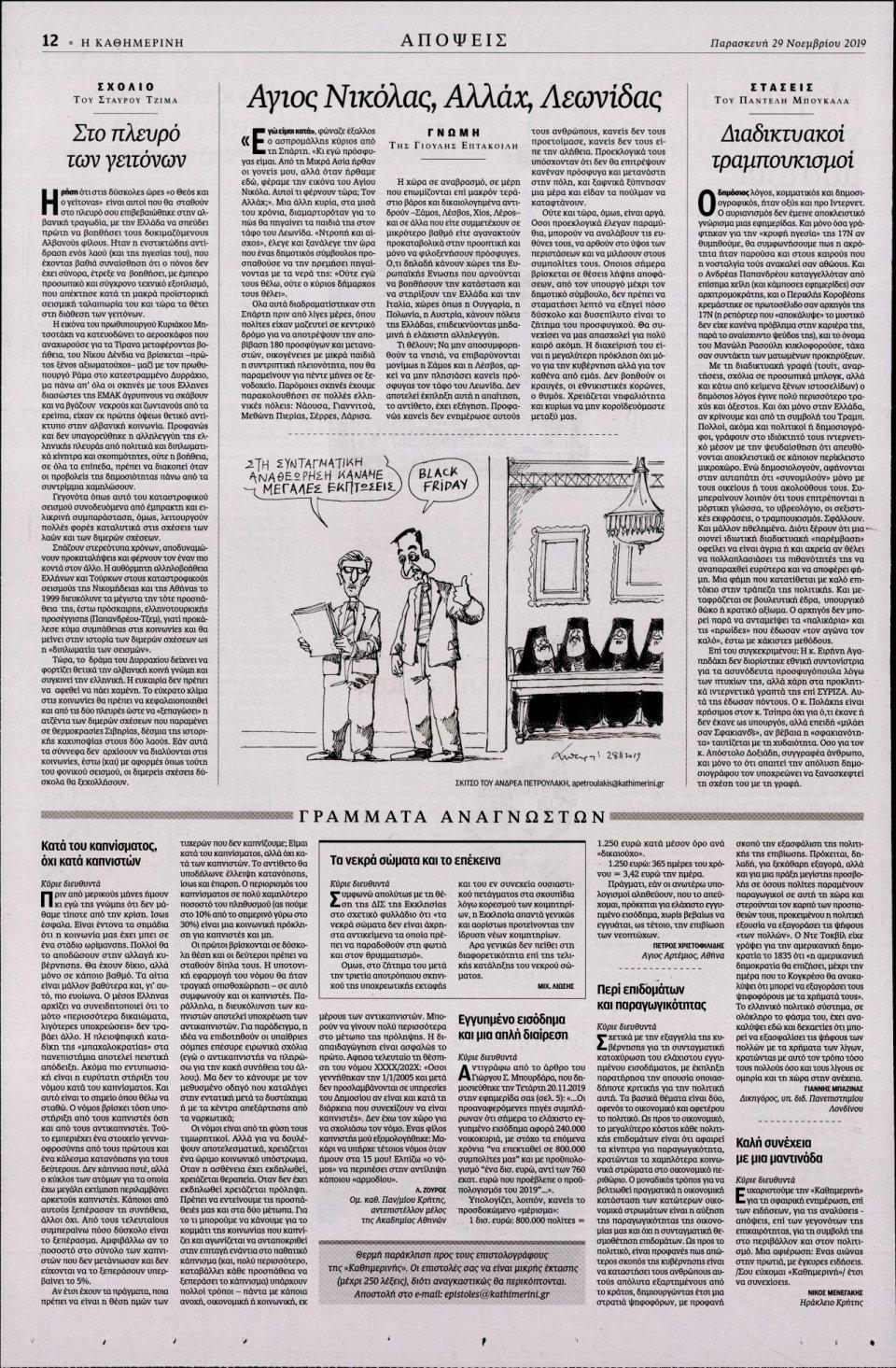 Οπισθόφυλλο Εφημερίδας - ΚΑΘΗΜΕΡΙΝΗ - 2019-11-29