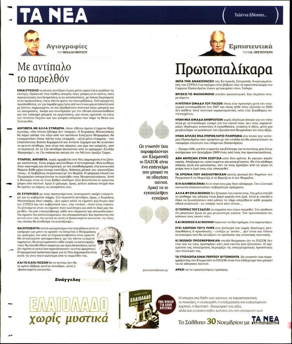 Οπισθόφυλλο Εφημερίδας - ΤΑ ΝΕΑ - 2019-11-29