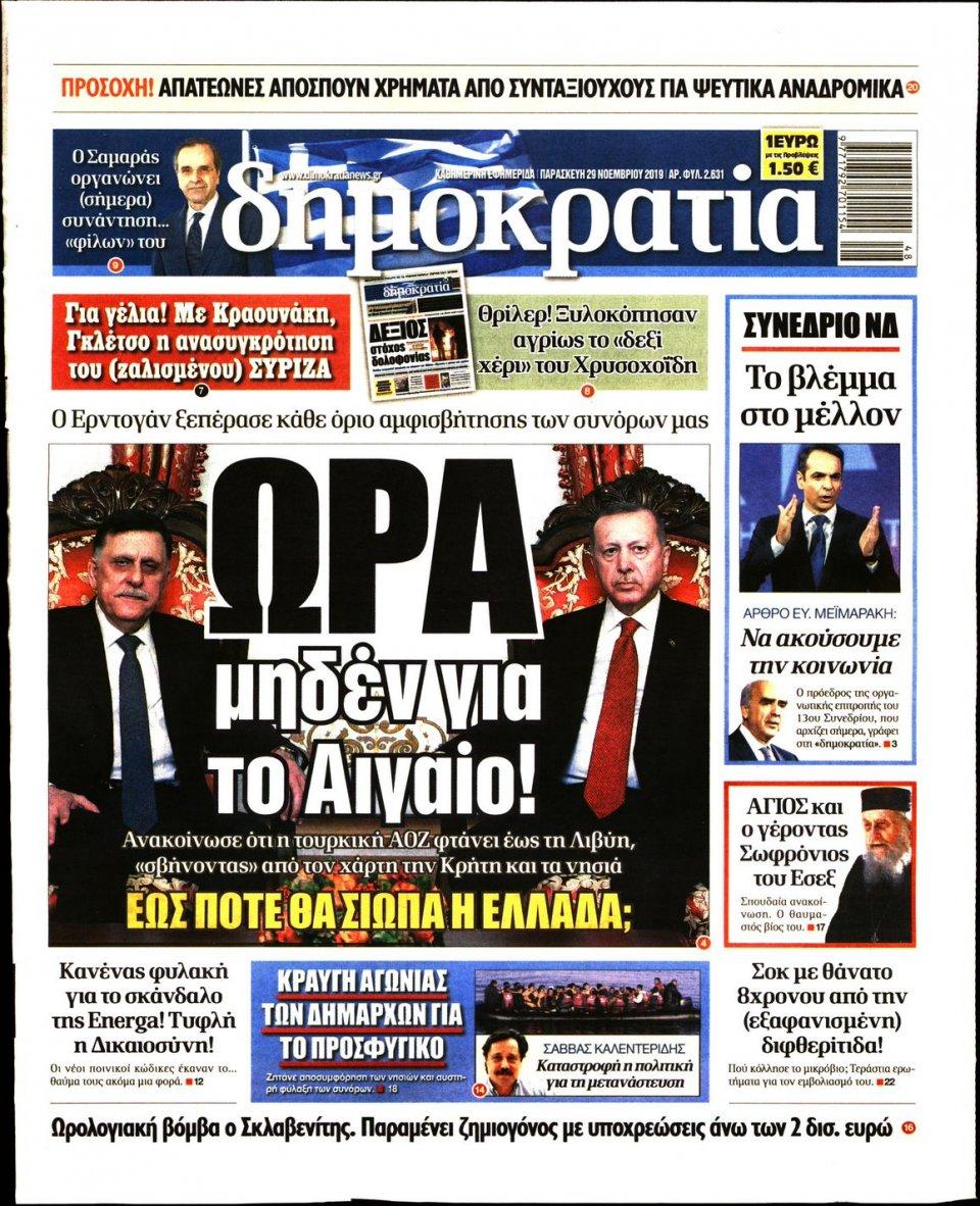 Πρωτοσέλιδο Εφημερίδας - ΔΗΜΟΚΡΑΤΙΑ - 2019-11-29