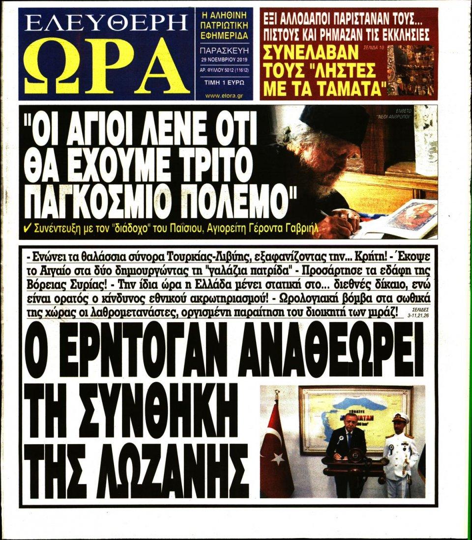 Πρωτοσέλιδο Εφημερίδας - ΕΛΕΥΘΕΡΗ ΩΡΑ - 2019-11-29