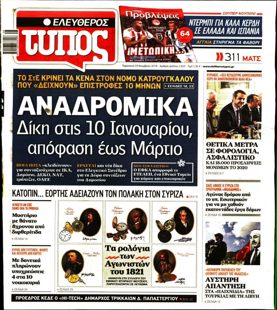 Πρωτοσέλιδο Εφημερίδας - ΕΛΕΥΘΕΡΟΣ ΤΥΠΟΣ - 2019-11-29