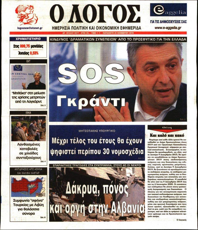 Πρωτοσέλιδο Εφημερίδας - Ο ΛΟΓΟΣ - 2019-11-29