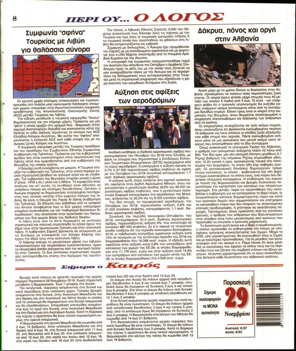 Οπισθόφυλλο Εφημερίδας - Ο ΛΟΓΟΣ - 2019-11-29