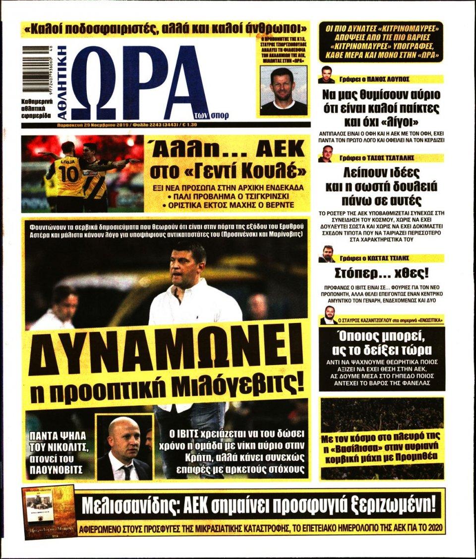 Πρωτοσέλιδο Εφημερίδας - ΩΡΑ ΤΩΝ ΣΠΟΡ - 2019-11-29