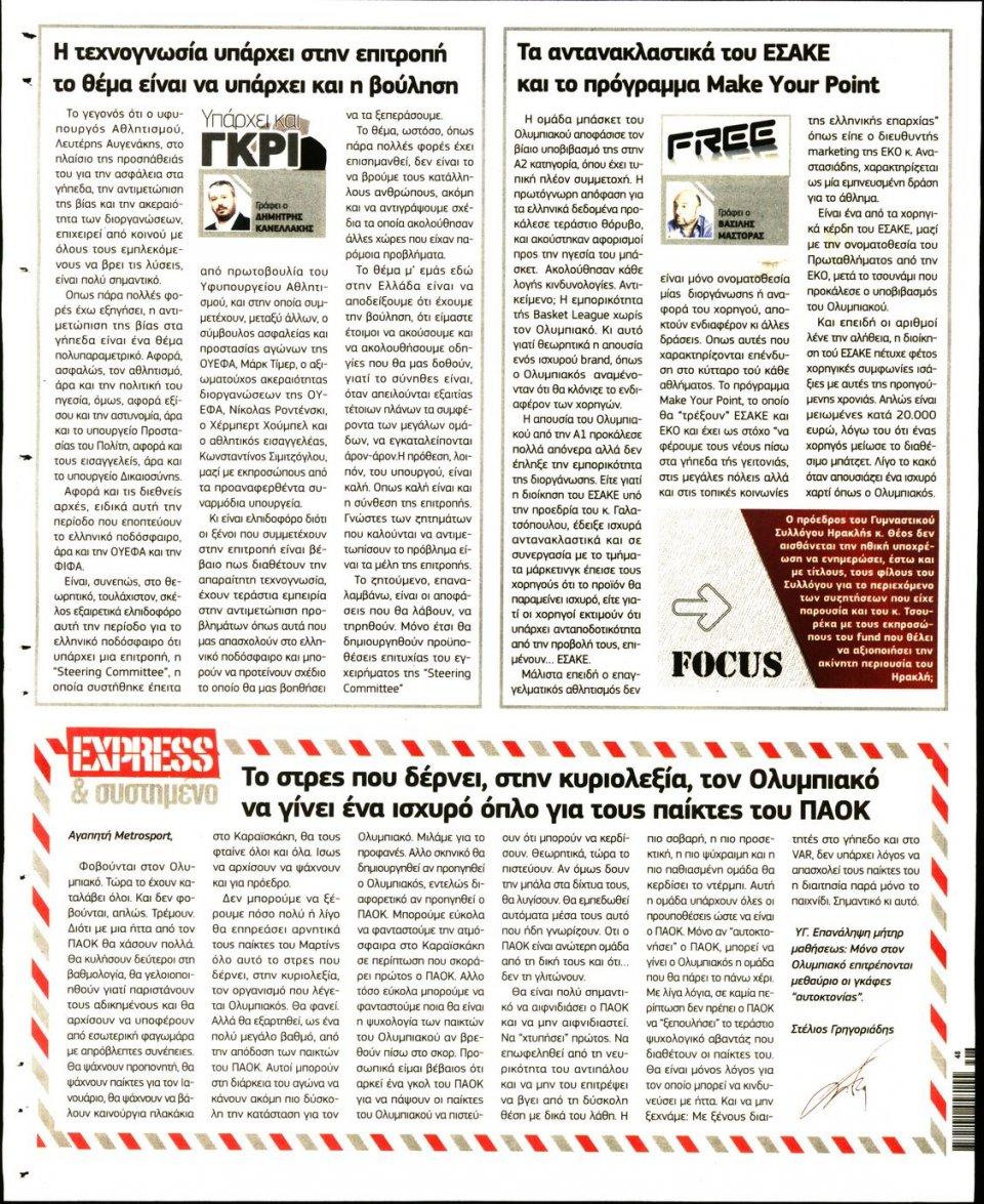 Οπισθόφυλλο Εφημερίδας - METROSPORT - 2019-11-29