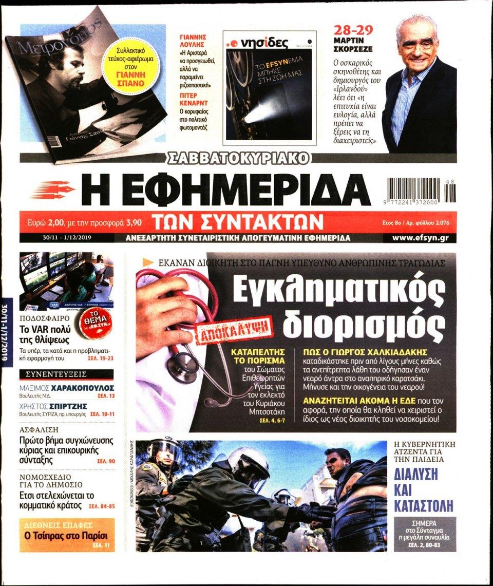 Πρωτοσέλιδο Εφημερίδας - Η ΕΦΗΜΕΡΙΔΑ ΤΩΝ ΣΥΝΤΑΚΤΩΝ - 2019-11-30