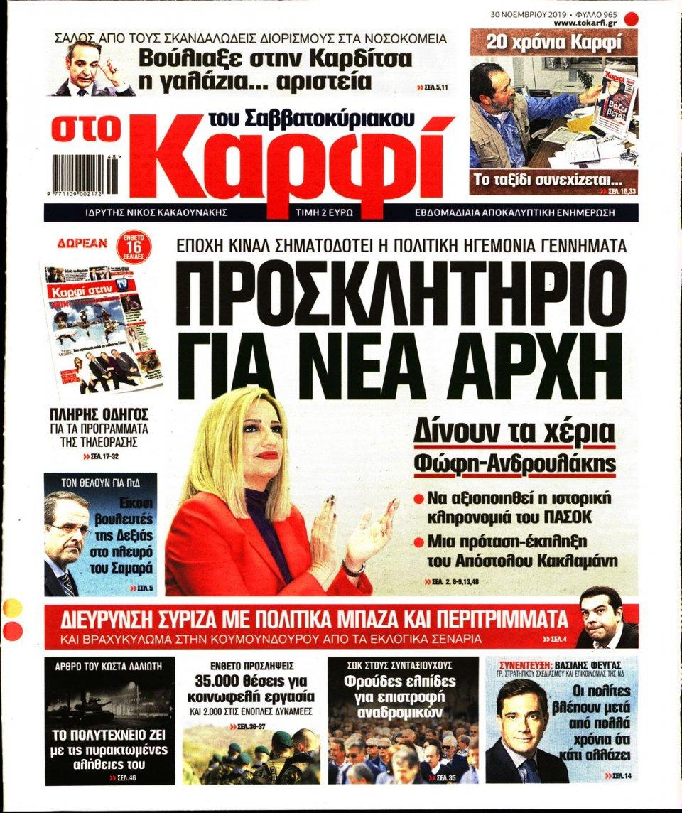Πρωτοσέλιδο Εφημερίδας - ΚΑΡΦΙ - 2019-11-30