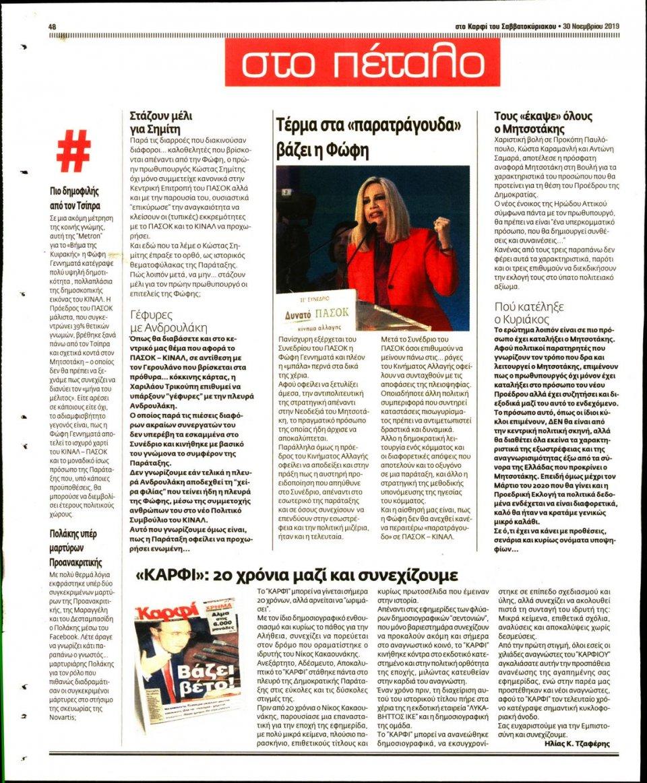 Οπισθόφυλλο Εφημερίδας - ΚΑΡΦΙ - 2019-11-30
