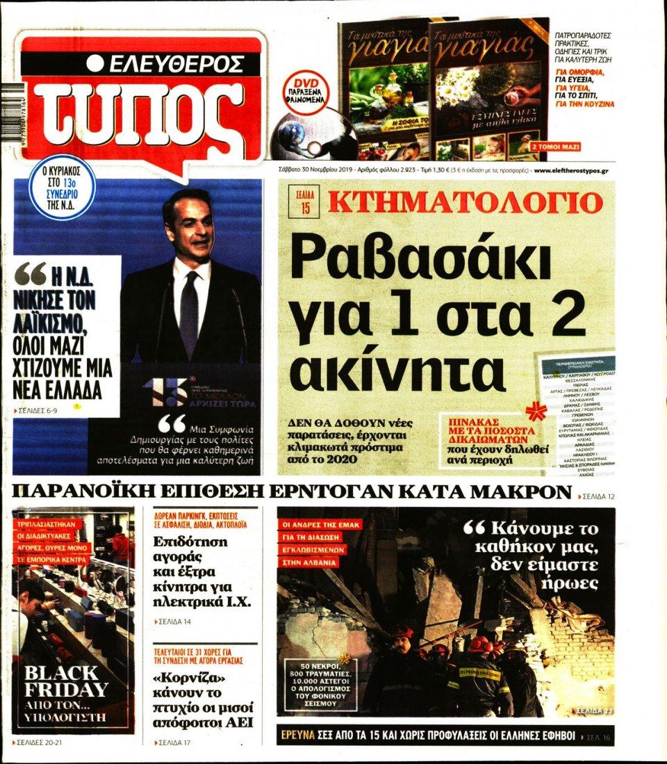 Πρωτοσέλιδο Εφημερίδας - ΕΛΕΥΘΕΡΟΣ ΤΥΠΟΣ - 2019-11-30
