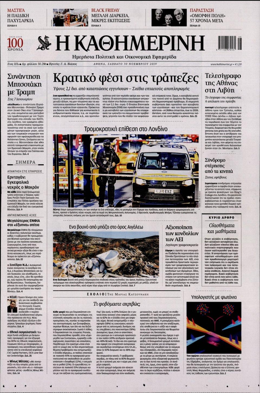 Πρωτοσέλιδο Εφημερίδας - ΚΑΘΗΜΕΡΙΝΗ - 2019-11-30