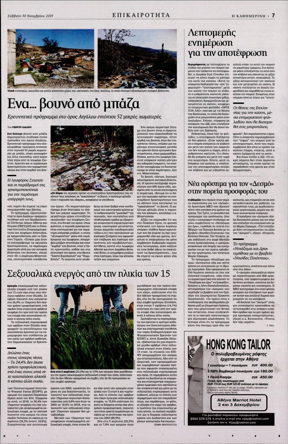 Οπισθόφυλλο Εφημερίδας - ΚΑΘΗΜΕΡΙΝΗ - 2019-11-30