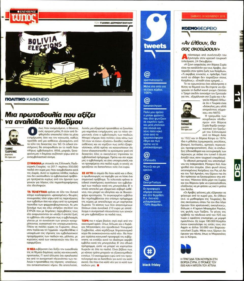 Οπισθόφυλλο Εφημερίδας - ΕΛΕΥΘΕΡΟΣ ΤΥΠΟΣ - 2019-11-30