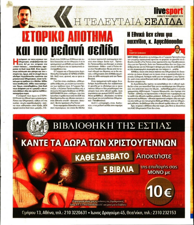 Οπισθόφυλλο Εφημερίδας - LIVE SPORT - 2019-11-30