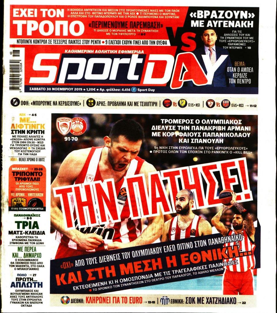 Πρωτοσέλιδο Εφημερίδας - SPORTDAY - 2019-11-30