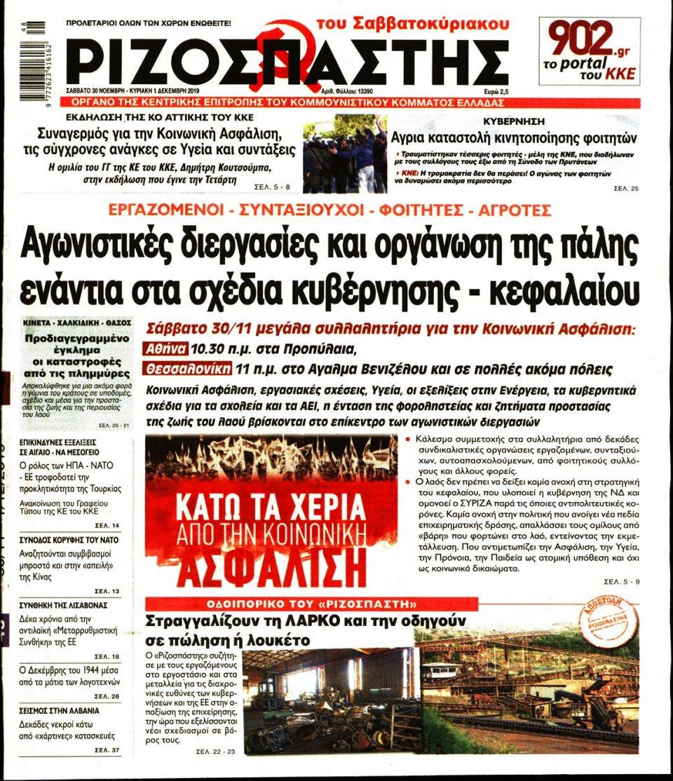 Πρωτοσέλιδο Εφημερίδας - ΡΙΖΟΣΠΑΣΤΗΣ - 2019-11-30