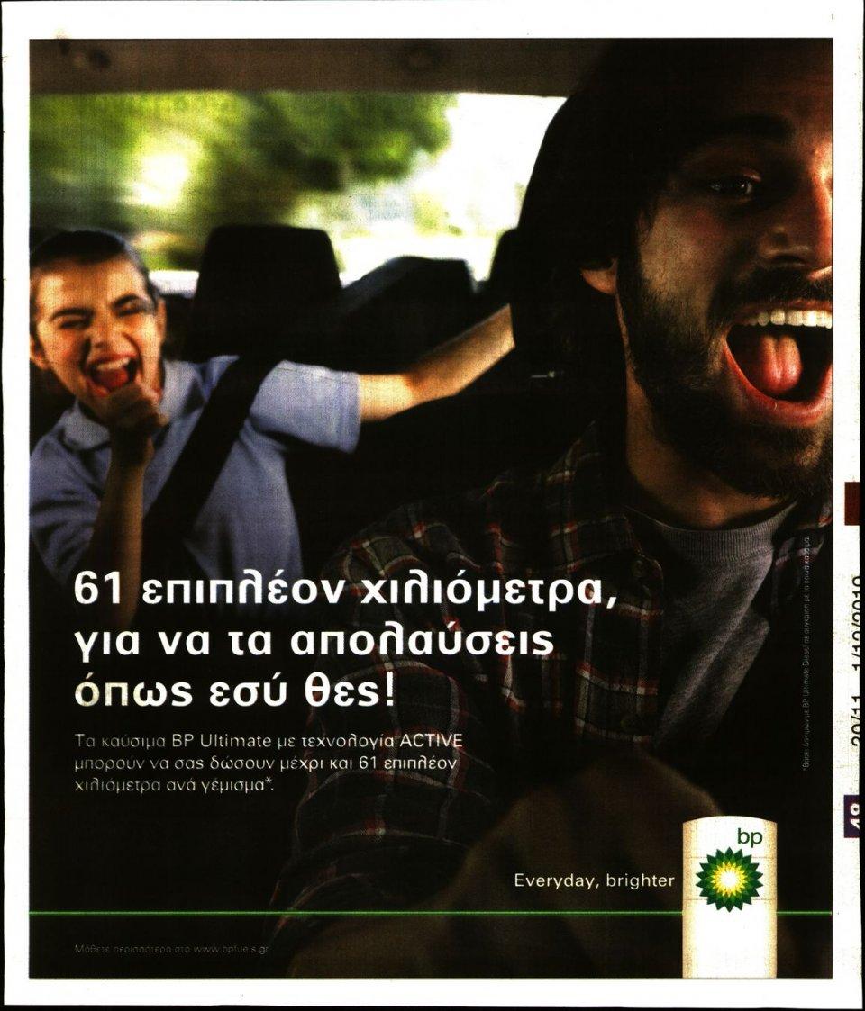 Οπισθόφυλλο Εφημερίδας - ΡΙΖΟΣΠΑΣΤΗΣ - 2019-11-30