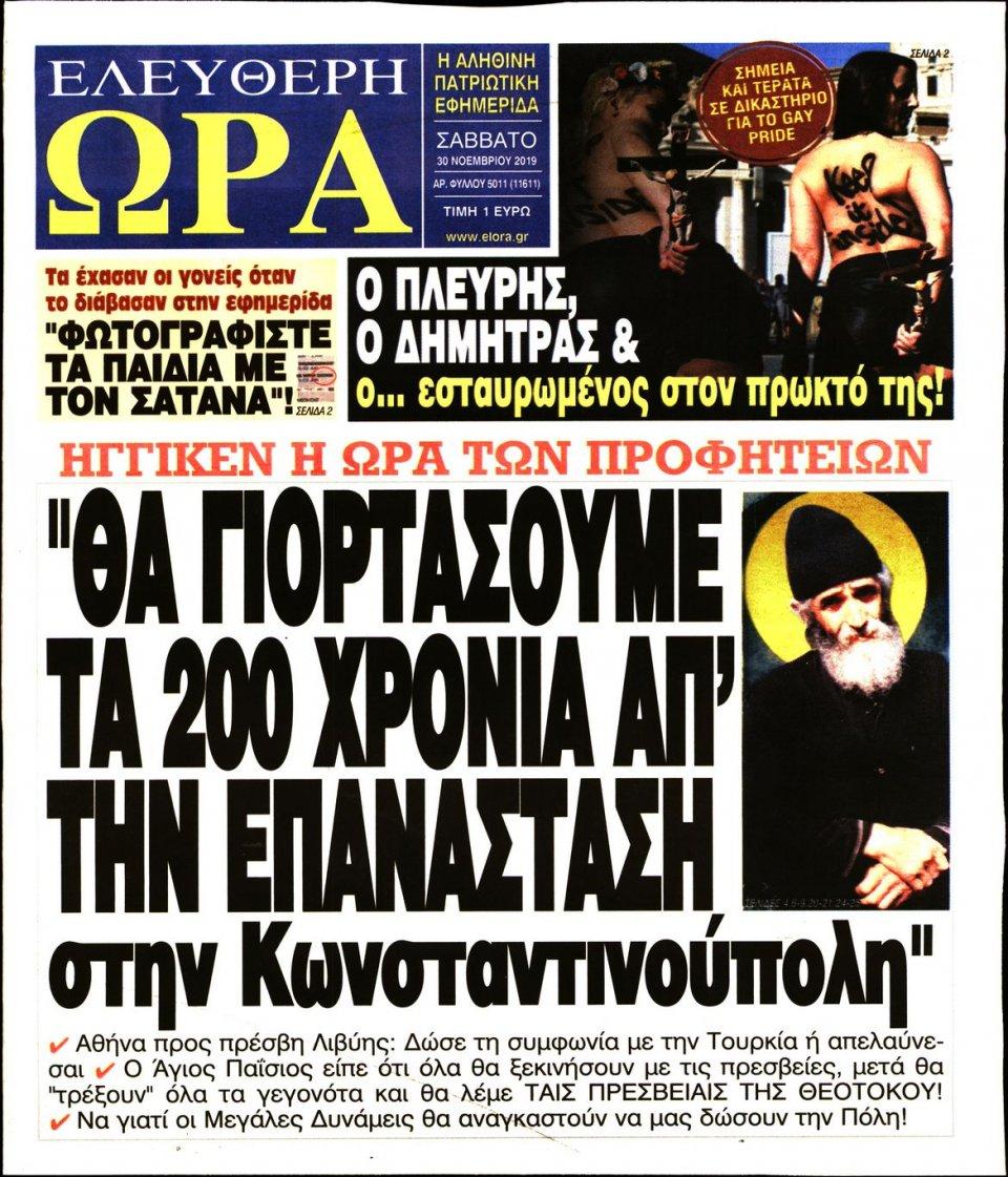 Πρωτοσέλιδο Εφημερίδας - ΕΛΕΥΘΕΡΗ ΩΡΑ - 2019-11-30