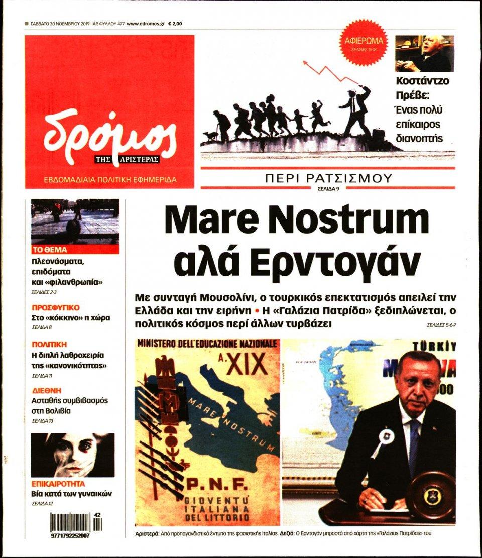Πρωτοσέλιδο Εφημερίδας - ΔΡΟΜΟΣ ΤΗΣ ΑΡΙΣΤΕΡΑΣ - 2019-11-30