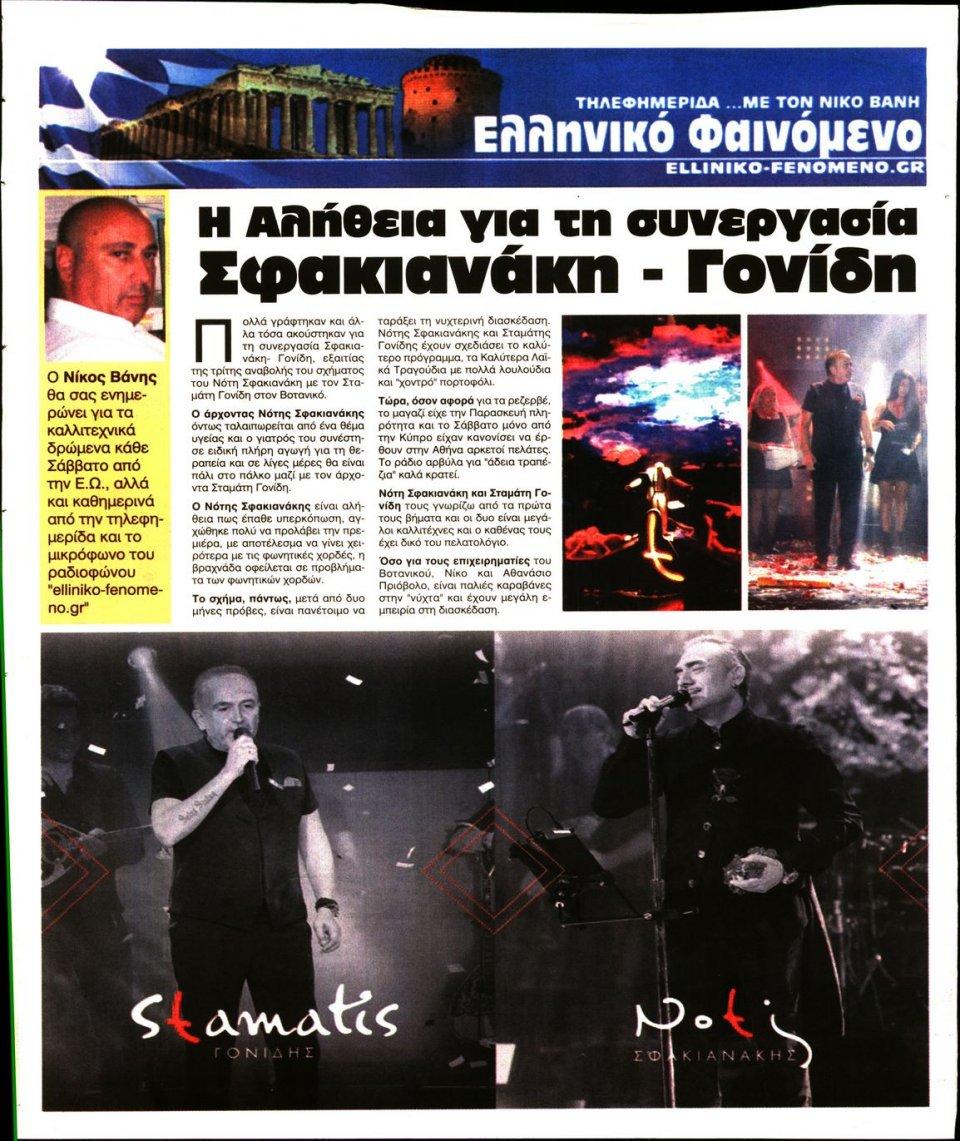 Οπισθόφυλλο Εφημερίδας - ΕΛΕΥΘΕΡΗ ΩΡΑ - 2019-11-30