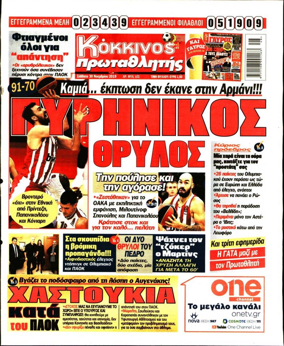 Πρωτοσέλιδο Εφημερίδας - ΠΡΩΤΑΘΛΗΤΗΣ - 2019-11-30