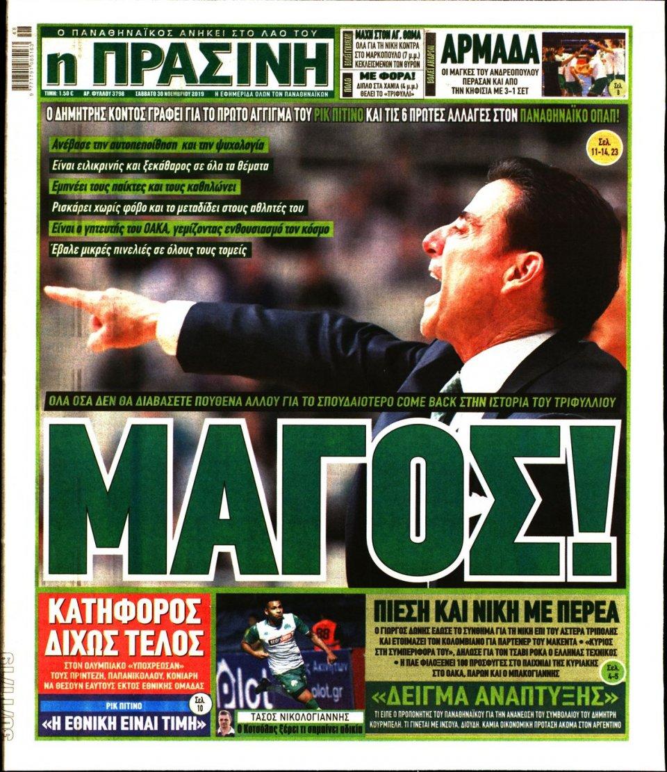Πρωτοσέλιδο Εφημερίδας - ΠΡΑΣΙΝΗ - 2019-11-30