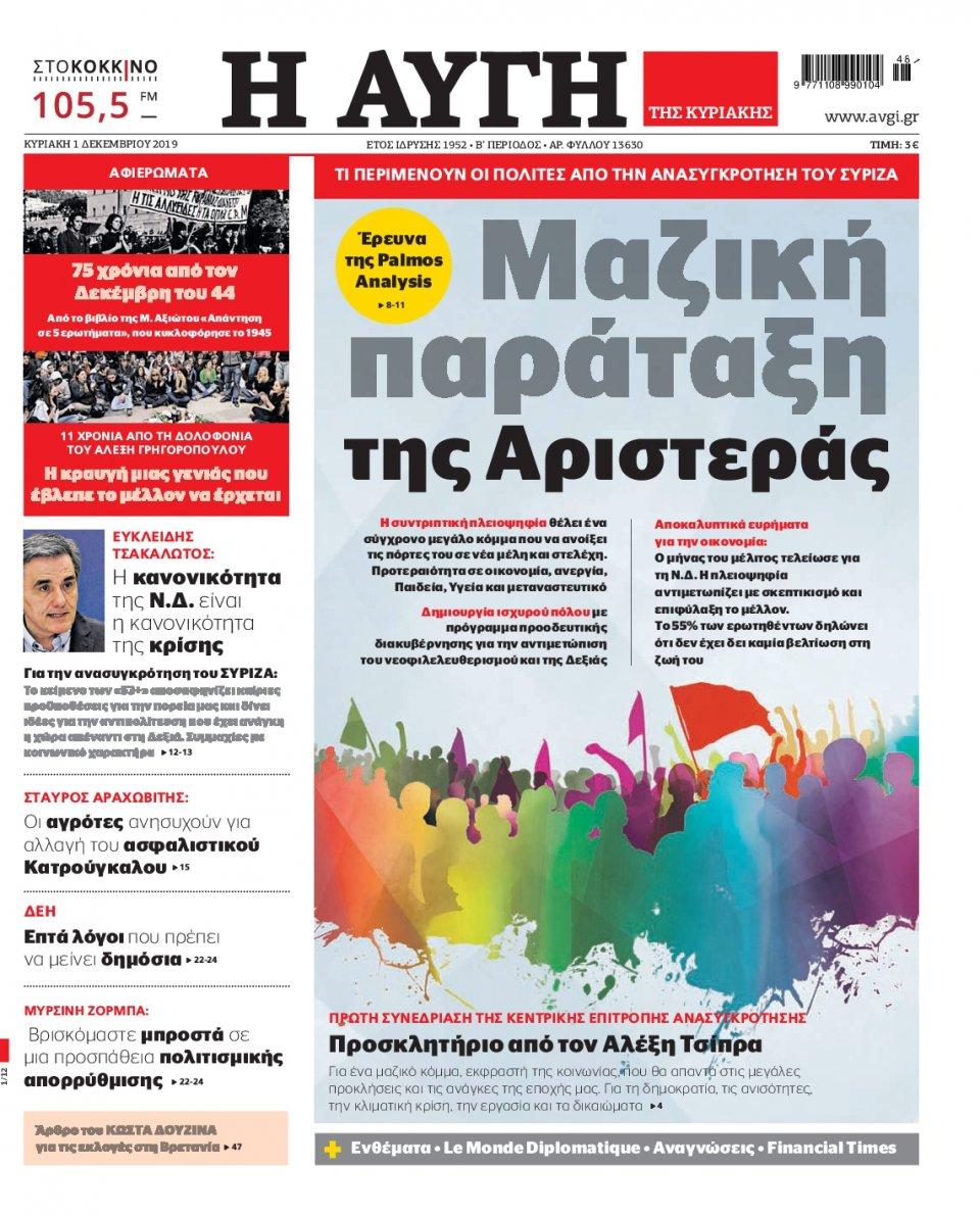 Πρωτοσέλιδο Εφημερίδας - ΑΥΓΗ ΤΗΣ ΚΥΡΙΑΚΗΣ - 2019-12-01